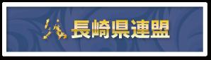 長崎県連盟