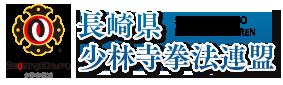 長崎県少林寺拳法連盟