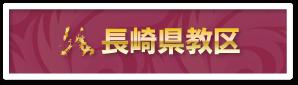 https://shorinji-nagasaki.jp/wp/renmei/wp-content/uploads/2021/06/7footer_kyoku_bn.png教区
